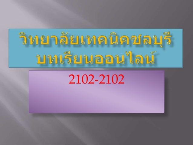 2102-2102