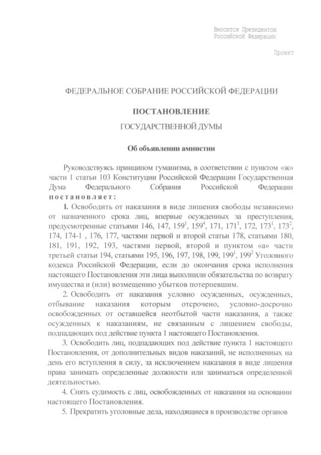 130625 Проект постановления об экономической амнистии