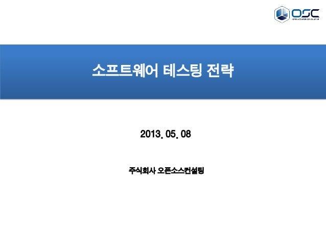 2013. 05. 08소프트웨어 테스팅 전략주식회사 오픈소스컨설팅