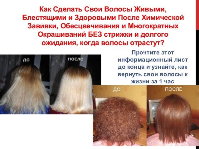 Как восстановить волос после химической завивки в домашних условиях 63