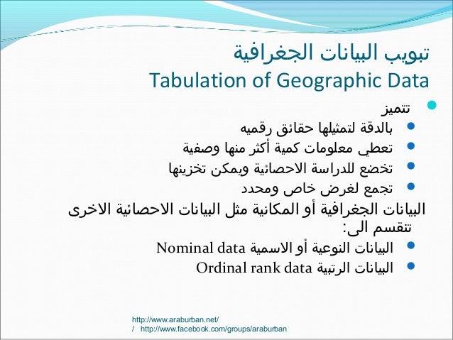 الجغرافية البيانات تبويب Tabulation of Geographic Data تتميز رقميه حقائق لتمثيلها بالدقة وصفية منها...