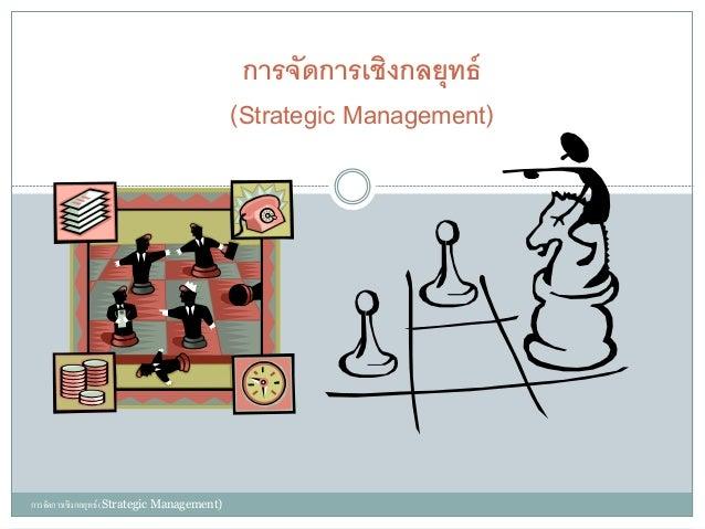 การจัดการเชิงกลยุทธ์ (Strategic Management) การจัดการเชิงกลยุทธ์ (Strategic Management)