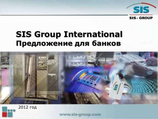 SIS Group International Предложение для банков 2012 год