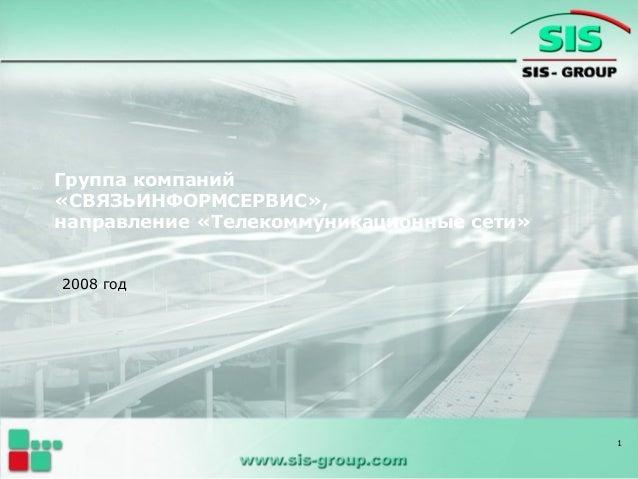 1 Группа компаний «СВЯЗЬИНФОРМСЕРВИС», направление «Телекоммуникационные сети» 2008 год