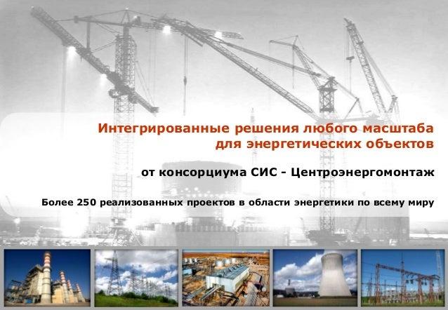 Интегрированные решения любого масштаба для энергетических объектов Более 250 реализованных проектов в области энергетики ...