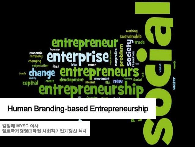 Entrepreneurship을 찾기 위한 3가지 요소