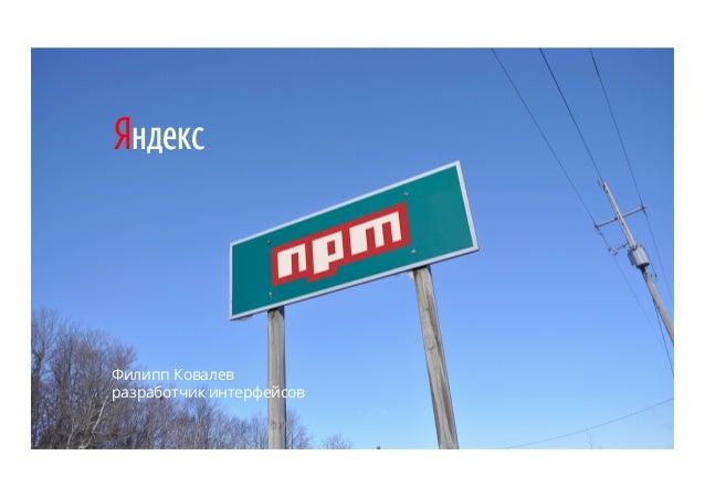 Филипп Ковалев — Путь в npm