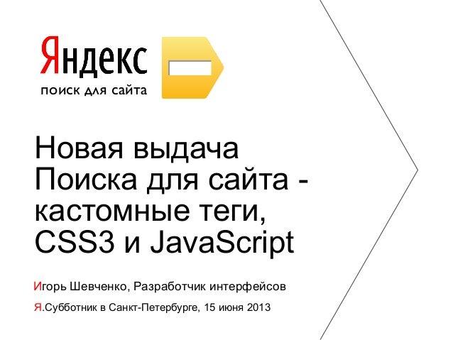 Игорь Шевченко — Новая выдача Поиска для сайта - кастомные теги, CSS3 и JavaScript
