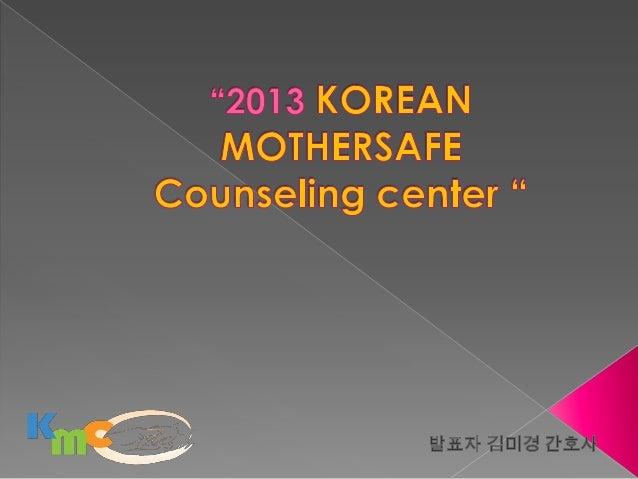 한국마더세이프전문상담센터 2013년 상반기 활동 현황