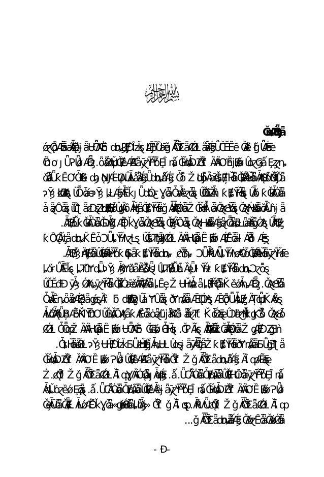 نحو إتقان الكتابة العلمية باللغة العربية
