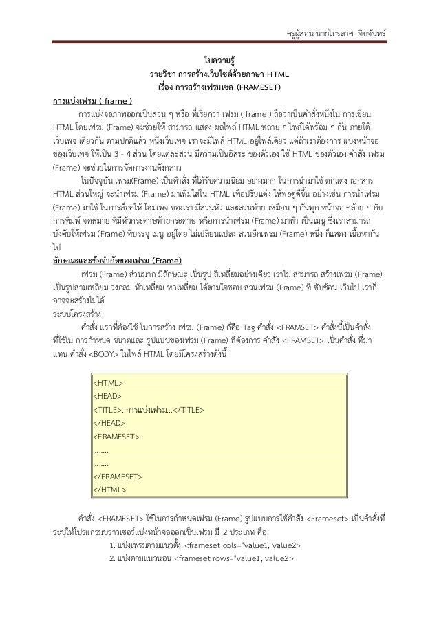 ครูผู้สอน นายไกรลาศ จิบจันทร์ ใบความรู้ รายวิชา การสร้างเว็บไซต์ด้วยภาษา HTML เรื่อง การสร้างเฟรมเซต (FRAMESET) การแบ่งเฟร...