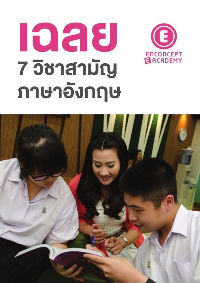 เฉลย7 วิชาสามัญ ภาษาอังกฤษ
