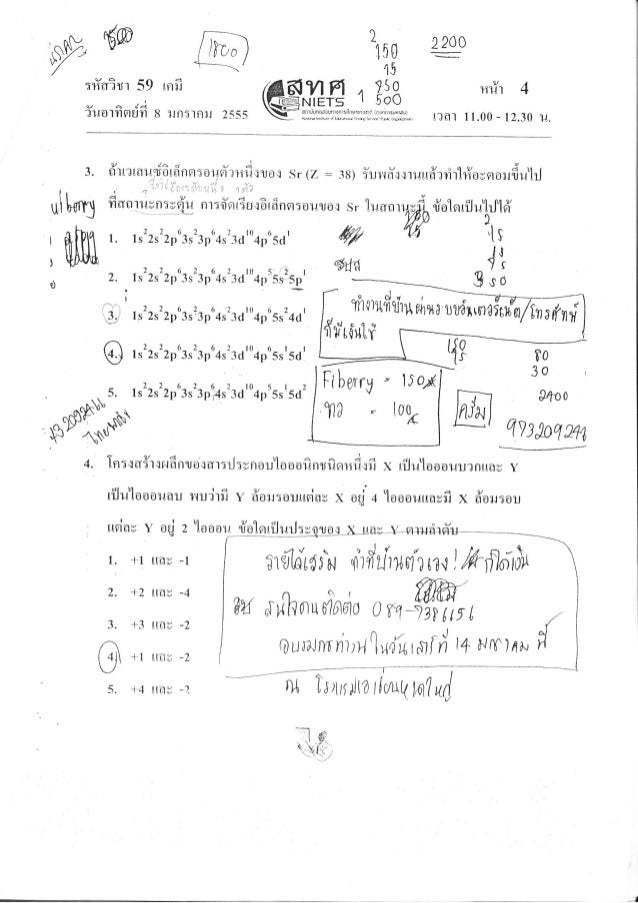 วิชาเคมี