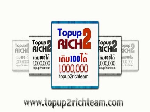 แผนการตลาด Topup2rich