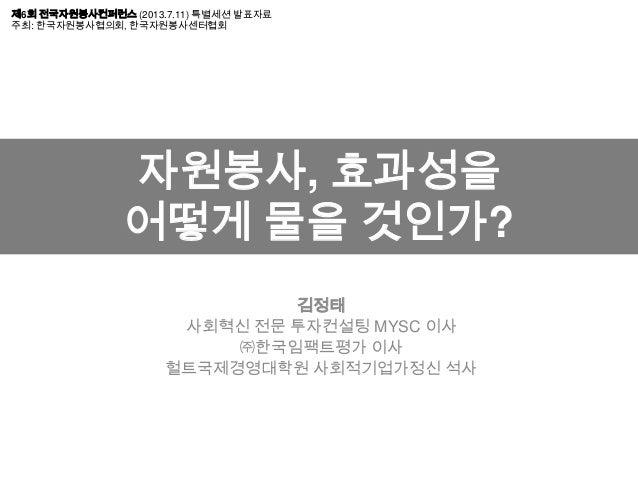 [제6회 전국자원봉사컨퍼런스 발표자료] 자원봉사, 효과성을 어떻게 물을 것인가?