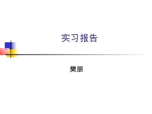实习报告 樊朋