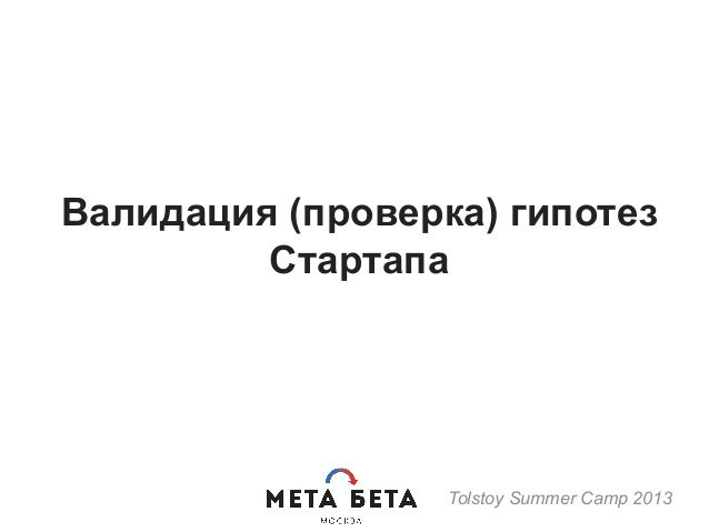Валидация (проверка) гипотез Стартапа Tolstoy Summer Camp 2013