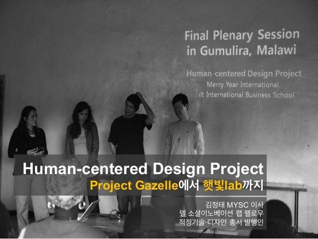 Human-centered Design Project Project Gazelle에서 햇빛lab까지 김정태 MYSC 이사 델 소셜이노베이션 랩 펠로우 적정기술·디자인 총서 발행인