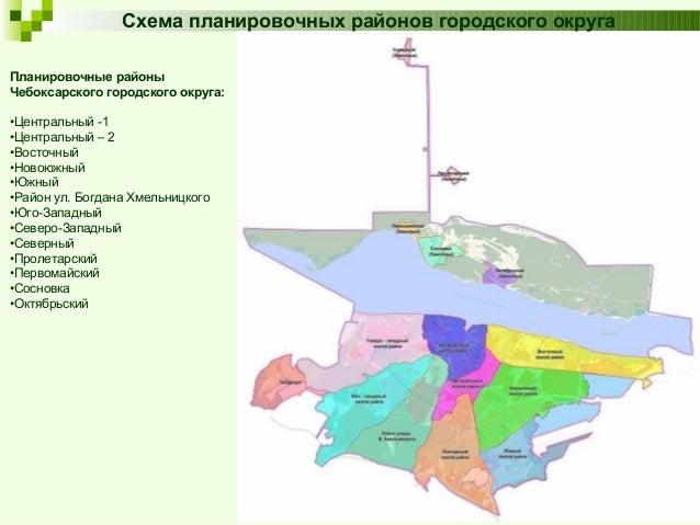Чебоксарского городского