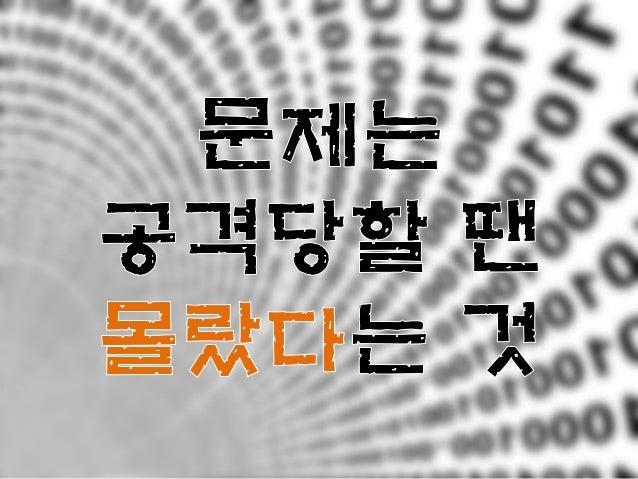 강명훈 '빅데이터 분석으로 살펴본 IDS와 보안관제의 완성' 저자 truese@daum.net 간과하고 있는 보안사고의 이면, 한 번 들여다 볼까요?