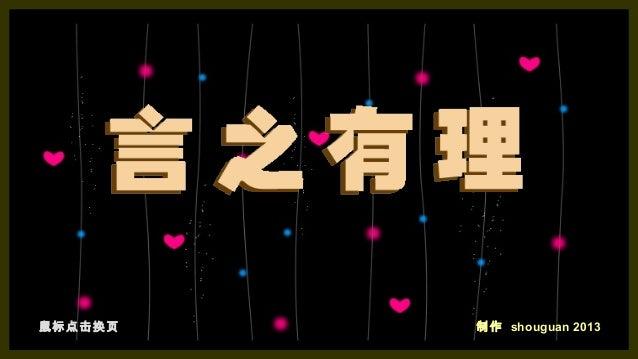 鼠标点击换页 制作 shouguan 2013