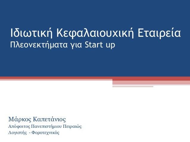 Ιδιωτική Κεφαλαιουχική Εταιρεία Πλεονεκτήματα για Start up  Μάρκος Καπετάνιος Απόφοιτος Πανεπιστήμιου Πειραιώς Λογιστής - ...
