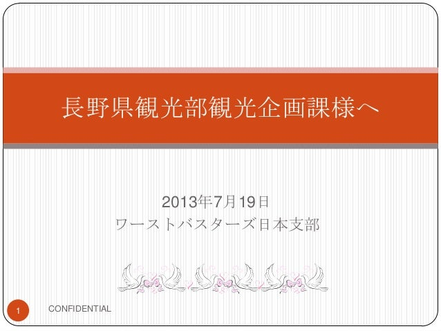 長野県観光部観光企画課様へ