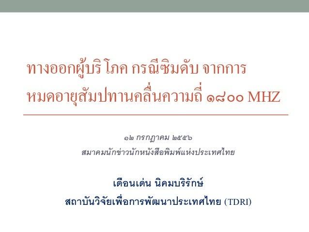 ทางออกผู้บริโภคกรณีซิมดับจากการ หมดอายุสัมปทานคลื่นความถี่๑๘๐๐MHZ ๑๒ กรกฎาคม ๒๕๕๖ สมาคมนักข่าวนักหนังสือพิมพ์แห่งประเทศไทย...