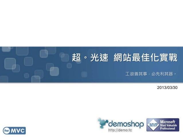 超。光速 網站最佳化實戰 工欲善其事,必先利其器。 2013/03/30