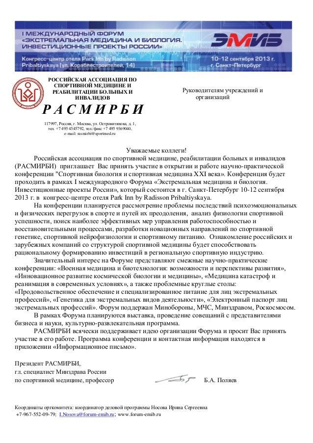 б.а.поляева инф письмо эмиб 2013