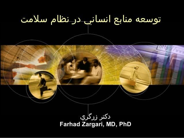 انساني منابع توسعهسلمت نظام در زرگري دكتر Farhad Zargari, MD, PhD