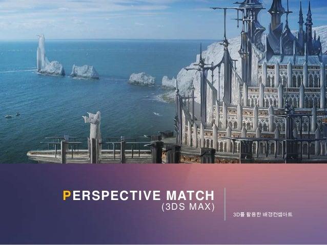 PERSPECTIVE MATCH (3DS MAX) 3D를 활용한 배경컨셉아트