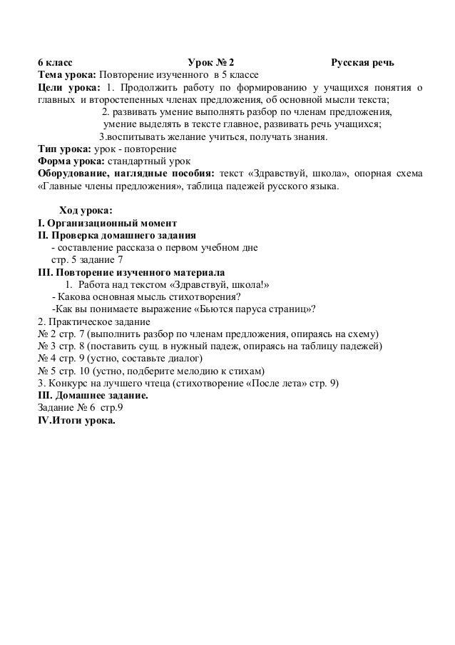 6 класс Урок № 2 Русская речь