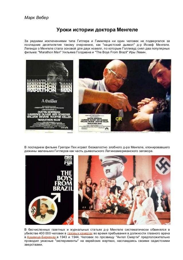 Марк Вебер Уроки истории доктора Менгеле За редкими исключениями типа Гитлера и Гиммлера ни один человек не подвергался за...