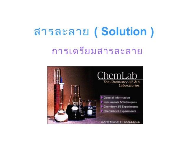 สารละลาย ( Solution ) การเตรียมสารละลาย