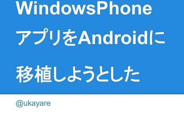 WindowsPhone アプリをAndroidに 移植しようとした @ukayare