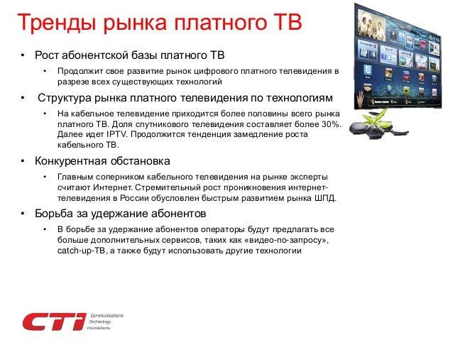 Тренды рынка платного ТВ