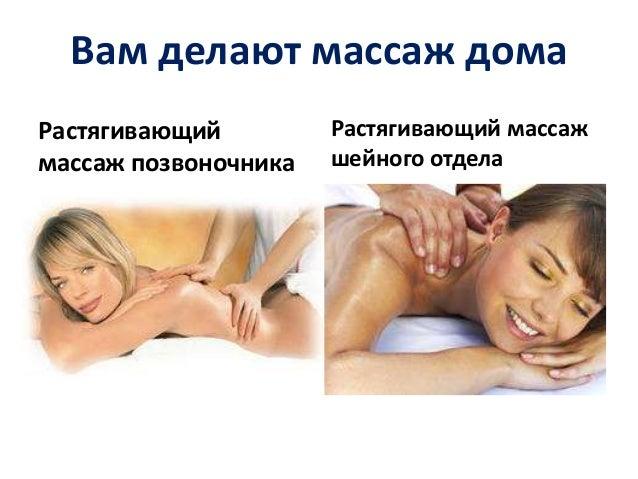 Как сделать массаж парню на спине