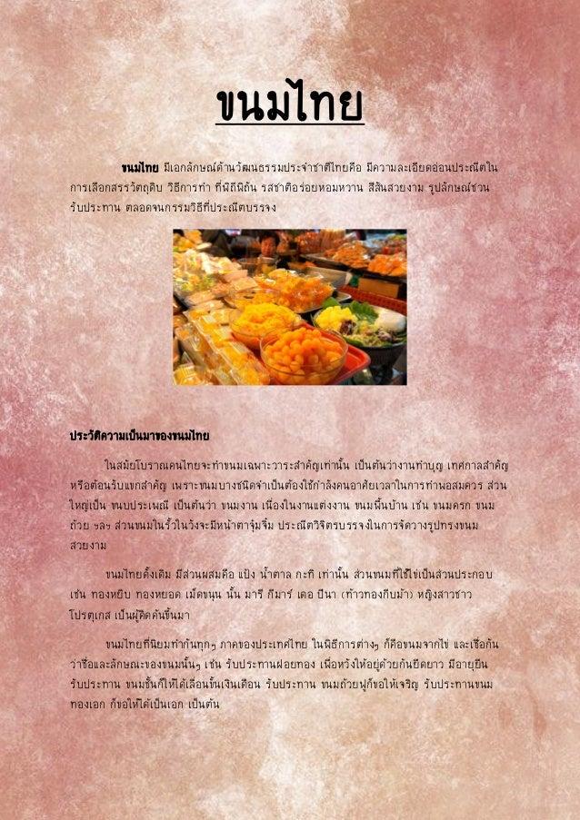 ขนมไทย ขนมไทย มีเอกลักษณ์ด้านวัฒนธรรมประจาชาติไทยคือ มีความละเอียดอ่อนประณีตใน การเลือกสรรวัตถุดิบ วิธีการทา ที่พิถีพิถัน ...