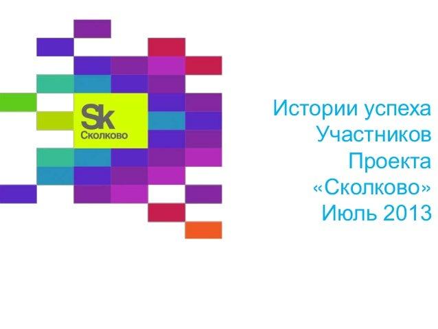 истории успеха. июль 2013
