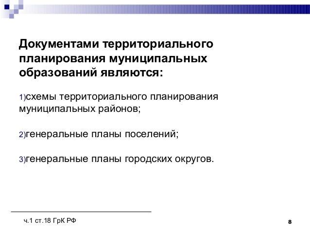 1)схемы территориального