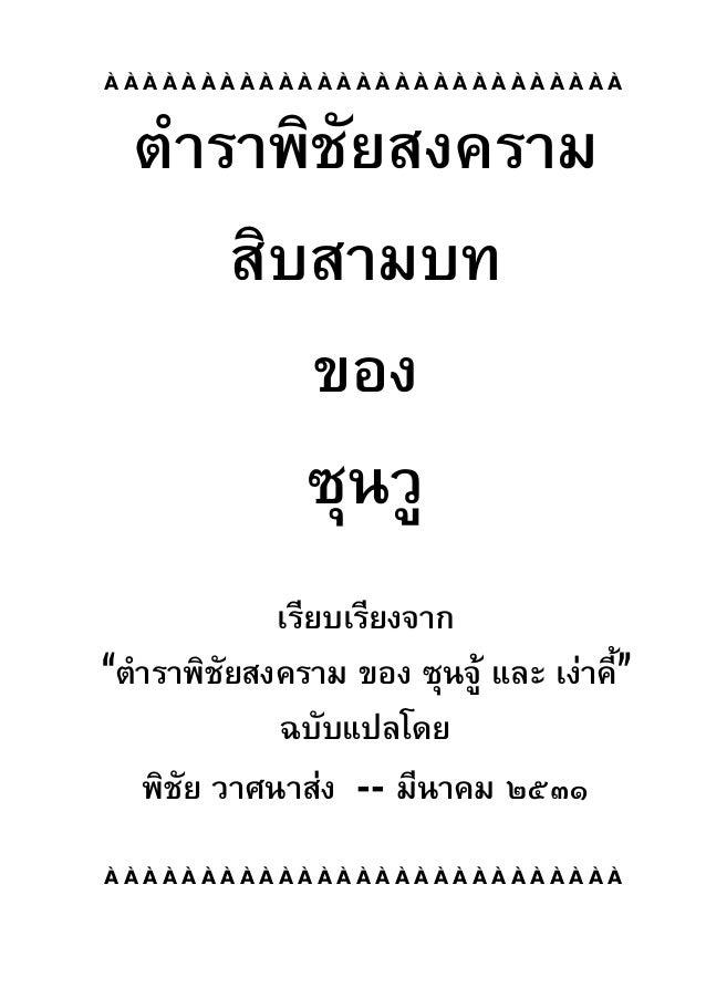 """ËËËËËËËËËËËËËËËËËËËËËËËËËËË ตําราพิชัยสงคราม สิบสามบท ของ ซุนวู เรียบเรียงจาก """"ตําราพิชัยสงคราม ของ ซุนจู และ เงาคี้"""" ฉบ..."""