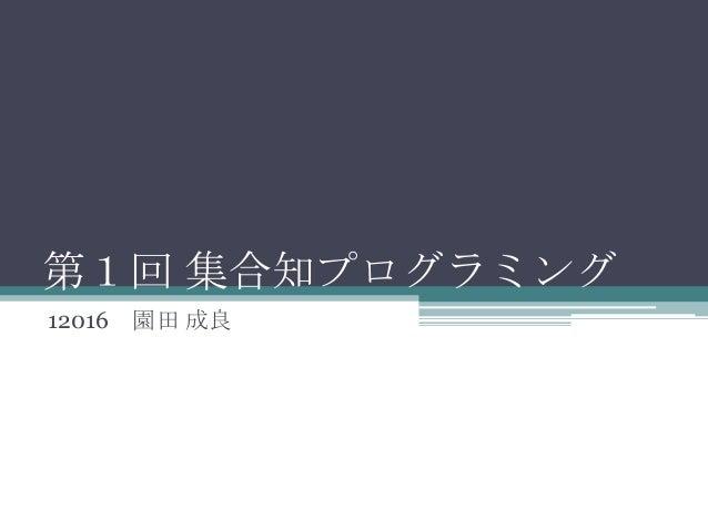 第1回 集合知プログラミング 12016 園田 成良