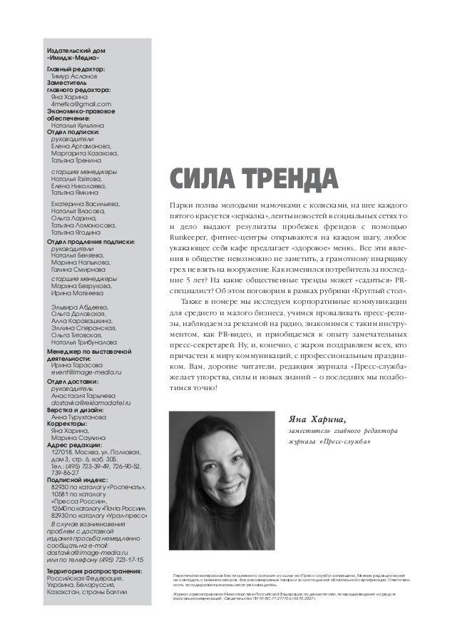 стр.10 11. Мои комментарии о изменении трендов в коммуникациях за 5 лет для журнала пресс-служба №7, 2013