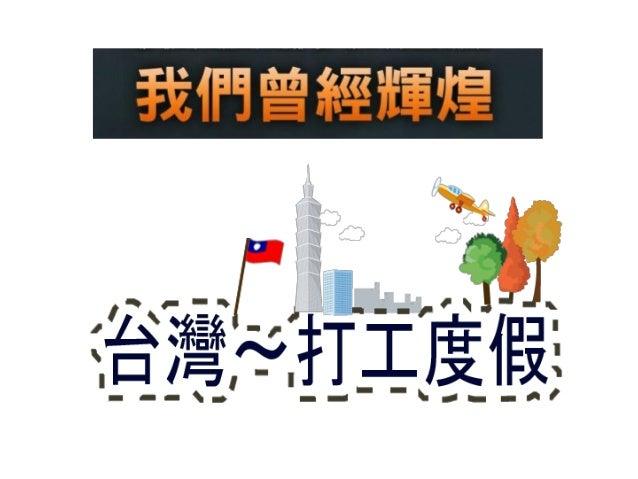 2033年的台灣 (2013/04/17 ) 2033年某一天的早上,福建省的阿強五點便起床,搭了一個多鐘頭的火車 從廈門到福州,他要趕七點鐘啟程的「兩岸捷運」,這是連接中國大陸與 台灣的超高速鐵路,從福州平潭直達台灣新竹。 八年以前(2025...