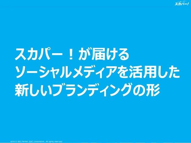 ソーシャル企業活用:スカパー!が届けるソーシャルメディアを活用した新しいブランディングの形