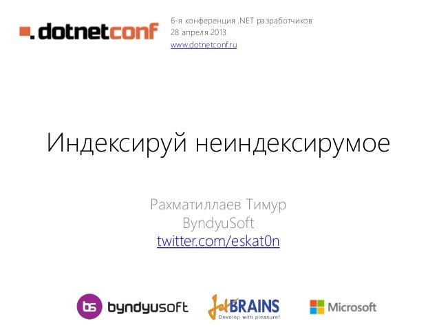 Индексируй неиндексирумое Рахматиллаев Тимур ByndyuSoft twitter.com/eskat0n 6-я конференция .NET разработчиков 28 апреля 2...