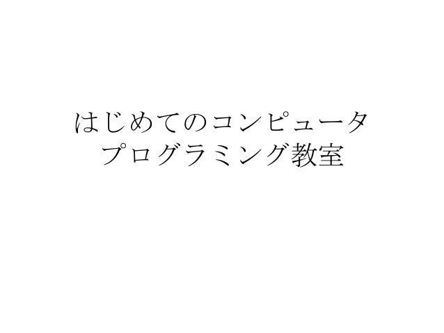 【プログラミング教室】テキスト