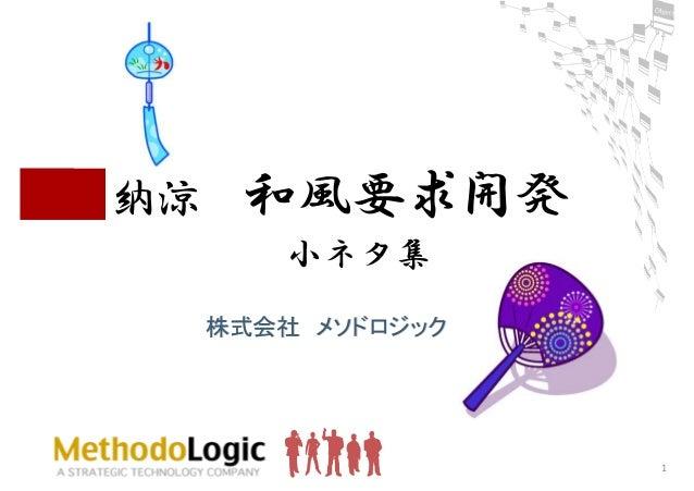納涼 和風要求開発 小ネタ集 株式会社株式会社 メソドロジックメソドロジック 1