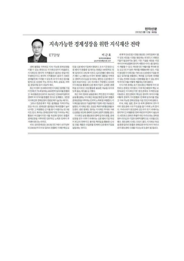 지속가능한 경제성장을 위한 지식재산 전략 전자신문